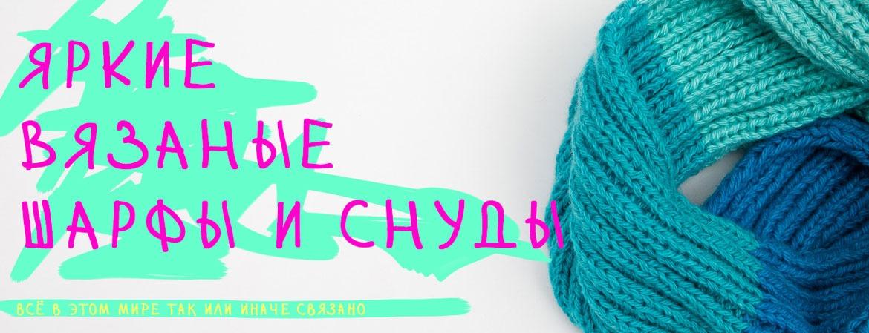 Яркие вязаные шарфы и снуды ручной работы